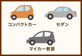 選べる3タイプの教習車両