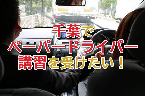 千葉でペーパードライバー講習を受けたい!