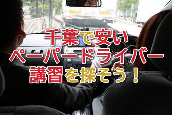 千葉で安いペーパードライバー講習を探そう!