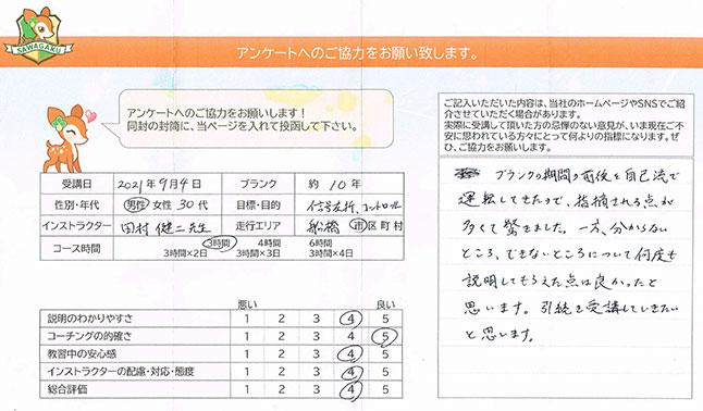船橋市 30代男性 ペーパードライバー講習アンケート