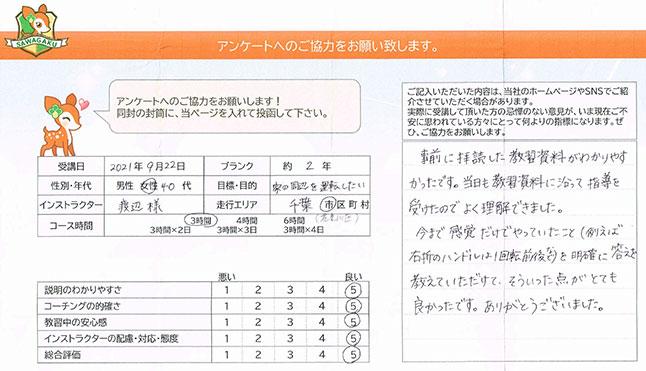千葉市花見川区 40代女性 ペーパードライバー講習アンケート